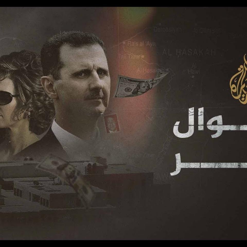 SYRIAN REGIME'S FUNDING NETWORKS